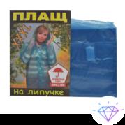 Дождевик полиэтиленовый на липучке XXXL (Польша)