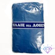 Плащ-дождевик взрослый под пояс полиэтиленовый, размер 60