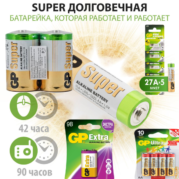 Батарейки- GP